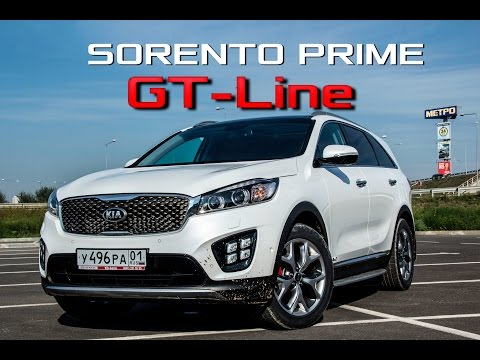 Тест драйв Kia Sorento Prime GT Line V6 3.3 Обзор Киа Соренто Прайм ГТ Лайн 2016 2017