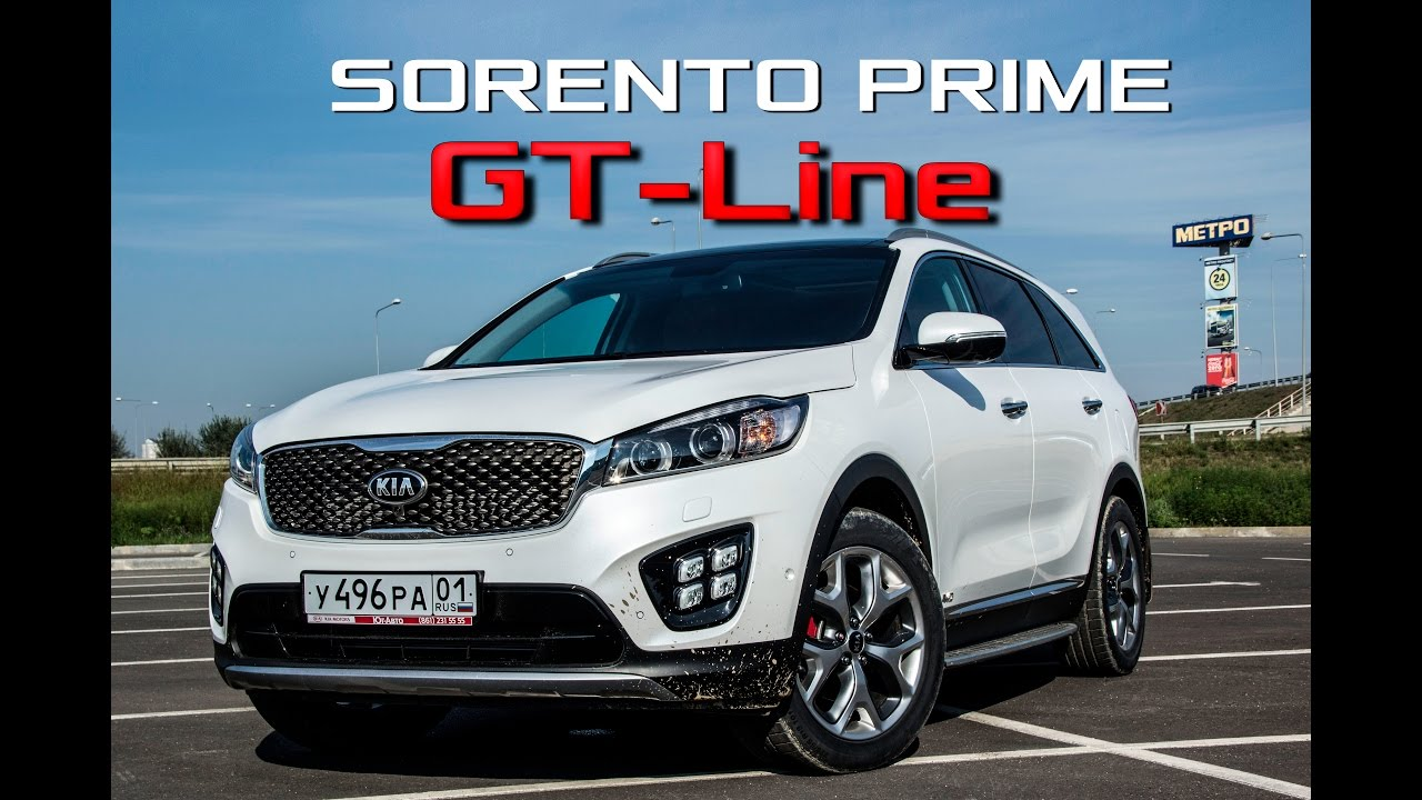 Kia Sorento 2017 >> Тест-драйв Kia Sorento Prime GT Line V6 3.3 / Обзор Киа Соренто Прайм ГТ Лайн 2016-2017 - YouTube