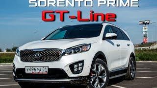 Тест драйв Kia Sorento Prime GT Line V6 3.3 Обзор Киа Соренто Прайм ГТ Лайн 2016 2017 смотреть