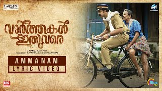 Vaarthakal Ithuvare | Ammaanam Song Lyric Video| G Venugopal | Siju Wilson | Mejjo Josseph |Official
