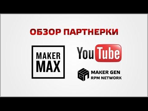 Maker Studios — ещё хорошая парнерка для развития своего видеоканала Ютубе