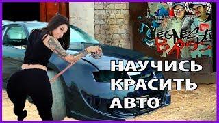 Как БЫСТРО научиться красить авто