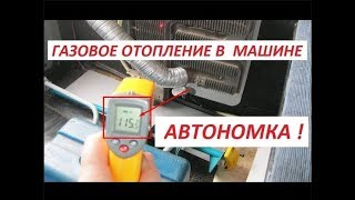 видео Простой электрический обогреватель в автомобиль своими руками