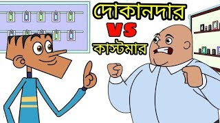 Bangla Funny Dubbing Cartoon | Dokandar vs Kastomar | Bangla Funny Video | Bangla New Jokes 2018 |