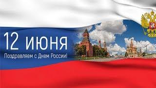 Что такое праздник «День России» и почему я его не отмечаю