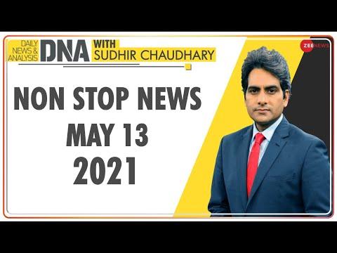 DNA: Non Stop News; May 13, 2021 | Sudhir Chaudhary Show | Hindi News | Nonstop News | Fast News