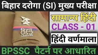 Bihar Sub Inspector Hindi class 2020|| Bihar Sub Inspector Hindi varnamala