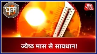 Dharm: Significance Of Jeshth Month In Hindu Calendar | 21 May 2016