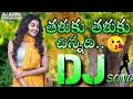 Thaluku Thaluku Chinnadhi DJ Song 🔥 || Fully Hard HQ RoadShow Dance Mix 🔥 || DJ SUNIL KPM 🔥