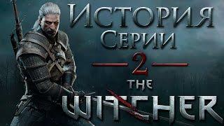 История серии The Witcher (Ведьмак), часть 2