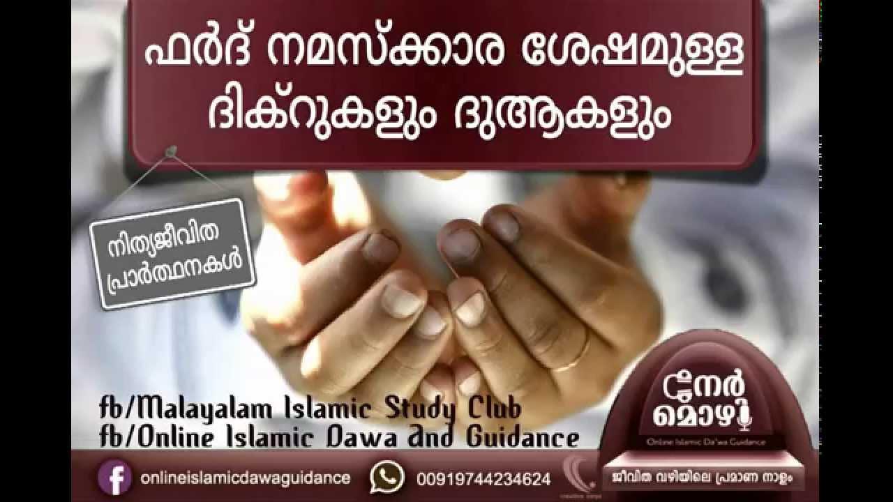 Malayalam Islamic Study Club- namaskarathinu shesham ulla