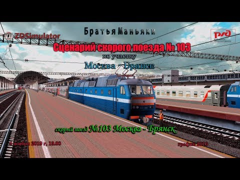 ZDSimulator - Сценарий скорого поезда №103 - по участку Москва - Брянск