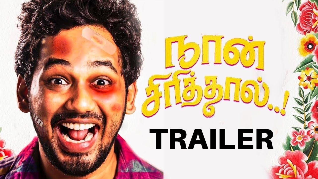 Naan Sirithal Official Trailer Hiphop Tamizha Iswarya