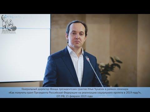 Как выиграть президентский грант? Лайфхаки от главы Фонда Ильи Чукалина