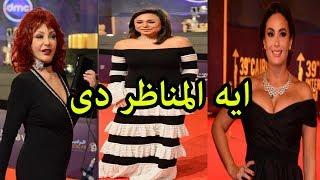 مفاجأت :: اغرب وأسوء 9 اطلالات الفنانين في مهرجان القاهرة السينمائي