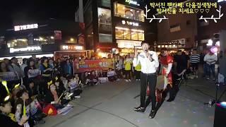 홍대 길거리 멋진공연 국가대표 장구의신 박서진^^