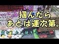 UFOキャッチャー~ワンピースのフィギュアを1撃たこ焼き台で!~