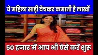 सूरत से आधे दाम में कपड़ा लेकर शुरू करें बिजनेस | how to start saree business in hindi