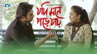 Jodi Mone Pore Jay | Jefri Khan | Momo | Apurbo | Bangla New Song 2017 | FULL HD