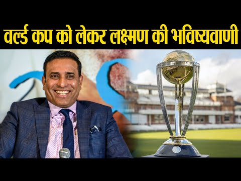 World Cup 2019: VVS Laxman Prediction for the World Cup, picks his favourites | वनइंडिया हिंदी Mp3