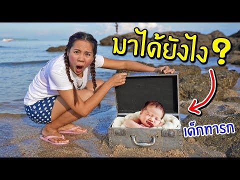 ขุดเจอเด็กทารก ที่หาดทราย แทบไม่เชื่อสายตา!! | พี่เฟิร์น 108Life