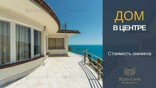 Срочная продажа дома в центре Ялты! Цена снижена! Шикарная вилла в Ялте.Дом у моря.Недвижимость Ялты