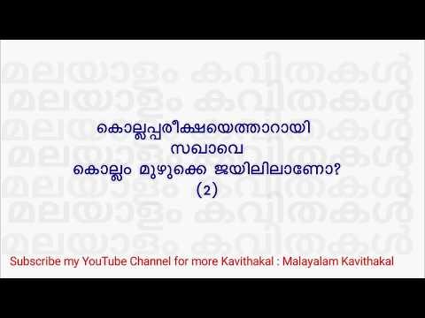 Sakhavu Kavitha (short Version With Music) With Lyrics
