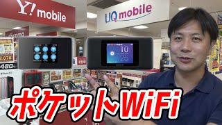 WiFi WiMAX       PocketWiFi WiMAX