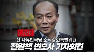 """[LIVE] 전원책 기자회견 """"한국당, 정파 없고 계파만...보수 재건 힘쓸 것"""""""