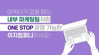 [기업소개영상] 토탈마케팅 홍보영상 - 이지컴퍼니