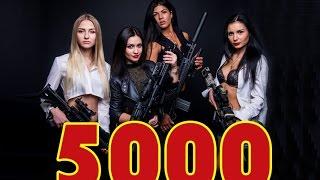 Более 5000 подписчиков Специальный выпуск Девушки + оружие(На моем канале уже более 5000 подписчиков - спасибо большое всем кто смотрит нас. ▽Читать дальше▽ ТРИ БОЛЬШИ..., 2016-05-06T13:30:00.000Z)
