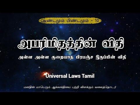 அபரிமிதத்தின் விதி - அண்டமும் பிண்டமும் - பிரபஞ்ச விதிகள் - 10 Universal Laws Tamil