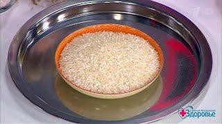Жить здорово! Какие сорта риса действительно полезны? (16 11 2017)