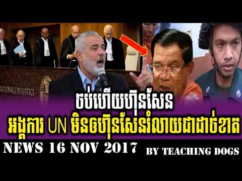 Cambodia News Today RFI Radio France International Khmer Evening Thursday 11/16/2017