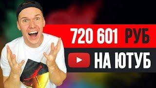 Как заработать 720 000 рублей за 5 месяцев на YouTube канале 2019