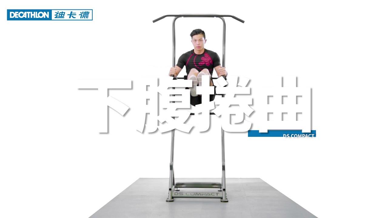 [迪卡儂] Domyos 健身運動品牌 多功能重量訓練健身器材 - YouTube