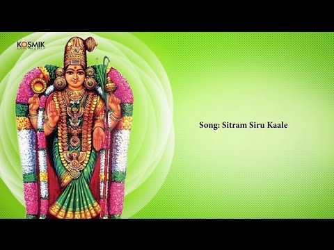 Sitram Siru Kaale - K.V. Narayanaswamy