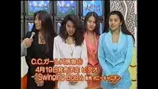 C.C.Girls 本田理沙 検索動画 11