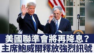 美聯準會主席:願維持美國經濟擴張 新唐人亞太電視 20190825