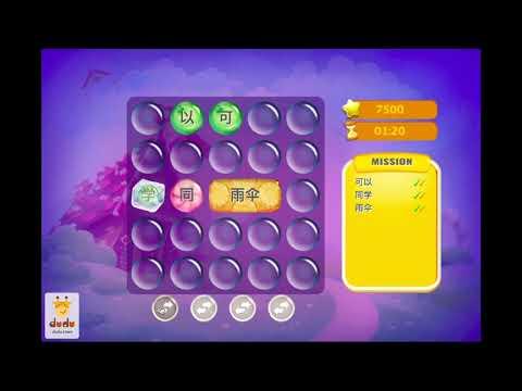 好玩刺激又能复习词语的Dudu游戏 - 消消乐 (小学一年级)