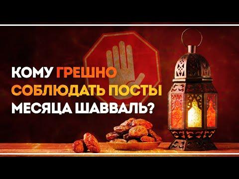 Шесть дней поста в месяце Шавваль и возмещение пропущенных постов