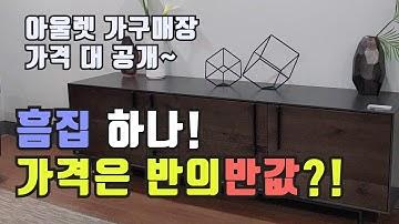 240만원짜리 가구가 70만원?? 아울렛 가구매장 가격공개