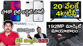 Nanis TechNews Episode 323: Poco F1 Lite Spotted, Redmi Go India, Vivo Y93, Vivo Y95 Price Cut