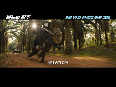 [분노의 질주: 더 얼티메이트] '맥시멈 스타일 액션 영상'