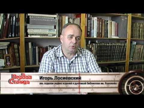 Русская советская писательница Инна Гофф