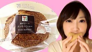 【セブンイレブン】 濃厚クリームクッキーシュー たべてみたよ!【木下ゆうか】 thumbnail