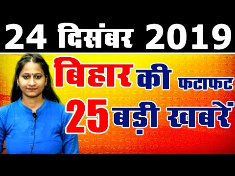 Daily Bihar today news of all Bihar districts Video in Hindi.Latest,fast news of patna Gaya siwan