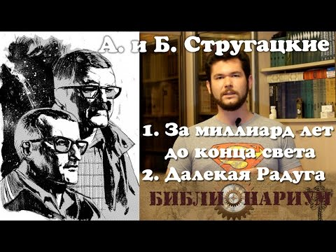 Библионариум №6. А. и Б. Стругацкие - Далёкая радуга, За миллиард лет до конца света