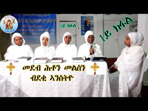 መደብ ሕቶን መልስን ብደቂ ኣንስትዮ Eritrean Orthodox Tewahdo Church 2021