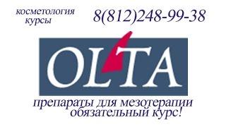 курсы по мезотерапии СПб ЧАСТЬ 19 Олта☎ 248-99-38 обучение по мезотерапии СПб  курсы по мезотерапии